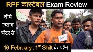 Railway RPF Constable Exam Questions 1st Shift 16 February 2019 Review | Sarkari Job News