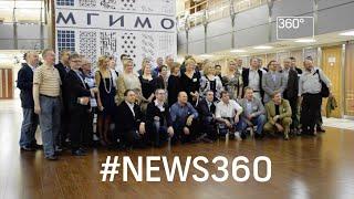 видео: 25 лет спустя: МГИМО глазами выпускников