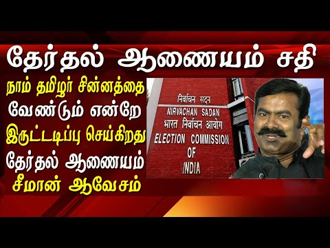 seeman latest speech Seeman takes on election commission on naam tamilar katchi election symbol issue tamil news live tamil news latest tamil news  நாம் தமிழர் கட்சி  Naam tamilar Katchi leader seeman told reporters that Election Commission of India is deliberately working against Naam tamilar Katchi in a press meet at Chennai seeman said that Naam tamilar election symbol has been printed illegitimate size and clarity.   Seeman also set election in India is a big drama and there is no democracy in the elections.  political parties with big money power and  with the government machineries Are manipulating the system and conducting totally unfair elections in India. here is the full speech of Seeman   for tamil news today news in tamil tamil news live latest tamil news tamil #tamilnewslive sun tv news sun news live sun news   Please Subscribe to red pix 24x7 https://goo.gl/bzRyDm  #tamilnewslive sun tv news sun news live sun news