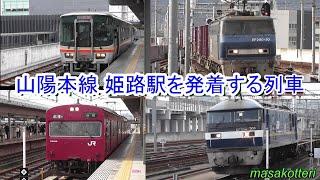山陽本線 姫路駅を発着する電車(103系、113系、223系、225系、キハ122系、189系、貨物列車他)2018.1.6撮影