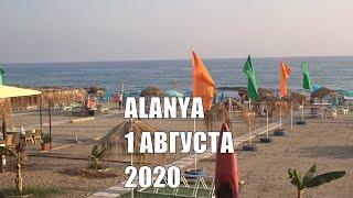 ALANYA Первый день Августа 2020 Аланья Набережная Пляж Krizantem Hotel