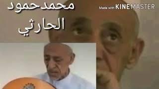 محمدحمودالحارثي لله ما اجملك