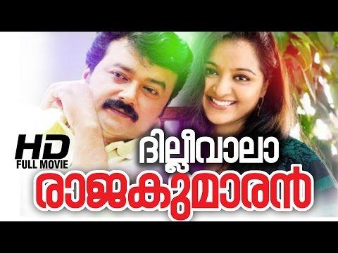 Dilliwala Rajakumaran Malayalam Full Movie | Evergreen Malayalam movie | Jayaram | Manju Warrier