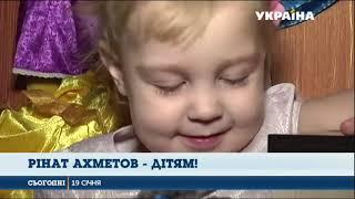 Фонд Ріната Ахметова допоміг маленькій Варі