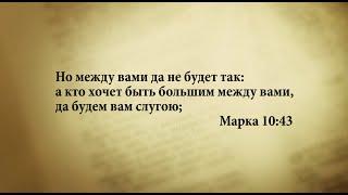 """""""3 минуты Библии. Стих дня"""" (8 марта Марка 10:43)"""