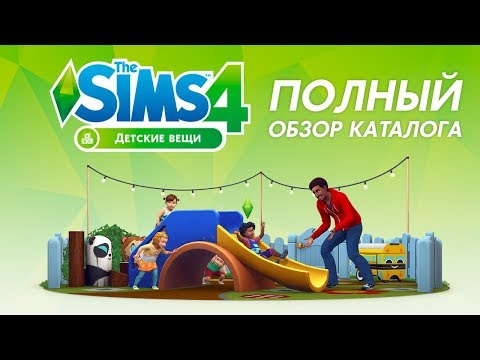 Обзор каталога «The Sims 4 Детские вещи»
