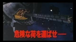 『スペース・トラッカー』 予告編