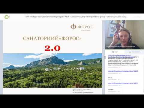 Вебинар Отели высокого уровня Черноморского региона  Крым и Краснодарский край