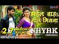 "Bhayil Bada Gal Misna | Nayak नायक | Pradeep Pandey ""Chintu"" Nidhi Jha | Superhit Bhojpur Song"
