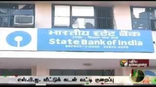 SBI reduces interest rates on bank loans
