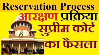 Reservation Is END Or Not  ?? | Supreme Court New Decision |Reservation Process in  Govt Jobs |