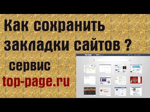 Как сохранить свои закладки сайтов? Сервис top-page.ru