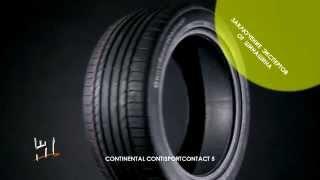 Видео-обзор летних шин CONTINENTAL CONTISPORTCONTACT 5(Летняя шина ContiSportContact 5 — прекрасное решение, как для спортивных автомобилей, так и для кроссоверов со спорт..., 2014-04-28T10:56:21.000Z)
