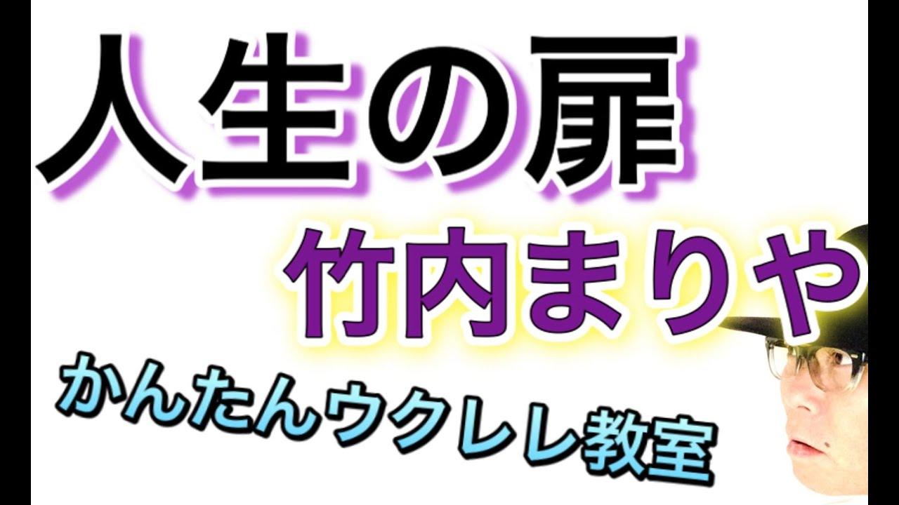人生の扉 / 竹内まりや【ウクレレ 超かんたん版 コード&レッスン付】GAZZLELE