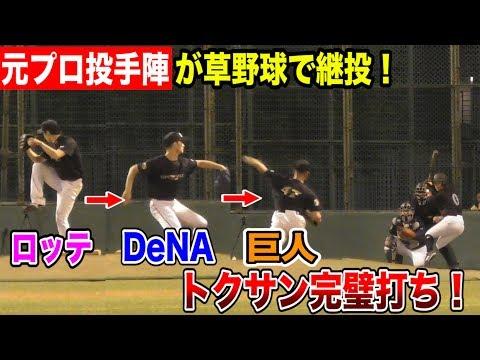 元NPB投手3名が草野球で継投!140km超連発だが…トクサンが完璧に打った!