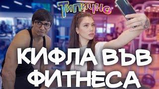 """""""КИФЛА ВЪВ ФИТНЕСА"""" - Типично Shorts"""