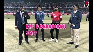 Dhaka Vs Comilla Highlight 8 December 2017 BPL