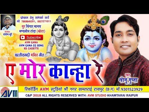 Krishna Bhajan Geet  A Mor Kanha Re  Sonu Gupta  New Chhattisgarhi Bhakti Song  Janmashtami 2018