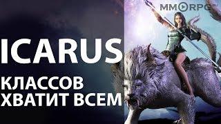 Icarus. Классов хватит всем