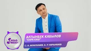 Алтынбек Кабылов - Кара каш / Жаны ыр 2021