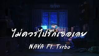 NAVA - ไม่ควรไปรักเธอเลย Ft. Txrbo (Prod. OHMYGENIE BEATS)