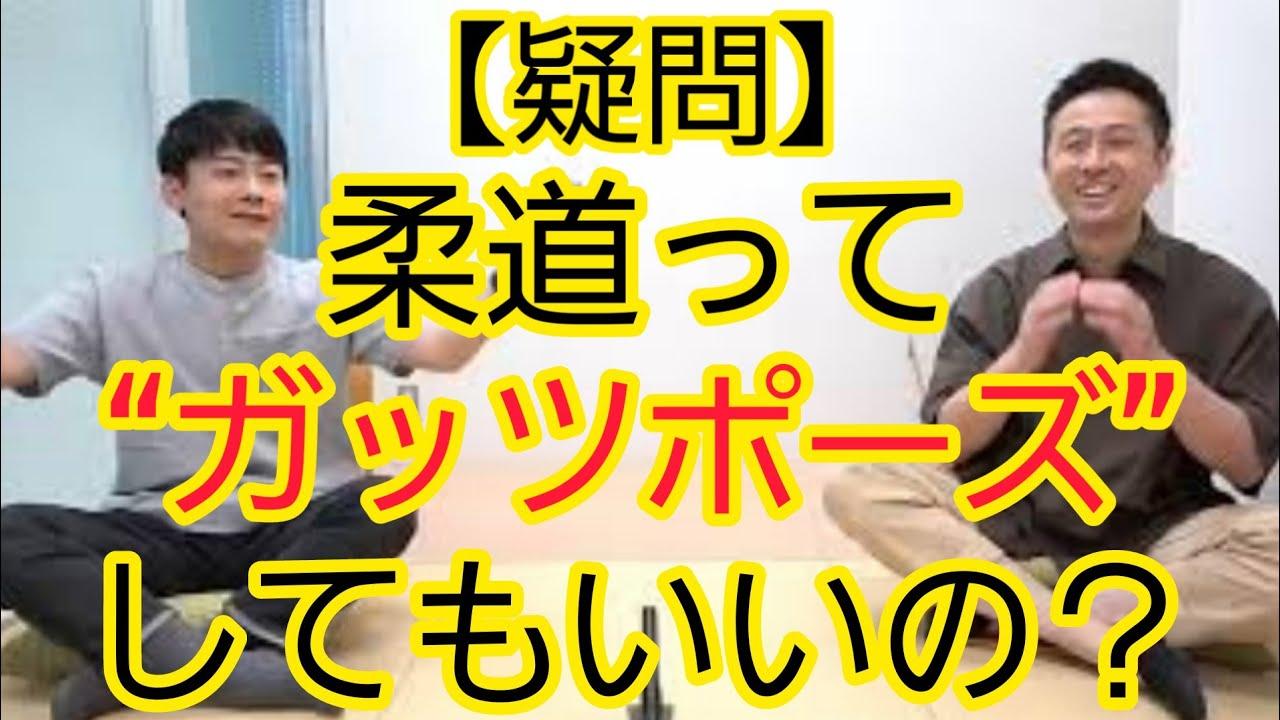 【実話】剣道経験者が語る柔道のガッツポーズ