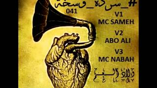 ســردة وســخة - Mc Sameh - Abo Ali - Mc Nabah