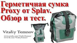Герметичная сумка Proxy от Splav.  Обзор и тест.