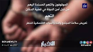 أمنُ الدولة الأردنية تُوقفُ 6 مشتكى عليهم بقضيةِ الدخان بينهم وزير سابق - (23-1-2019)