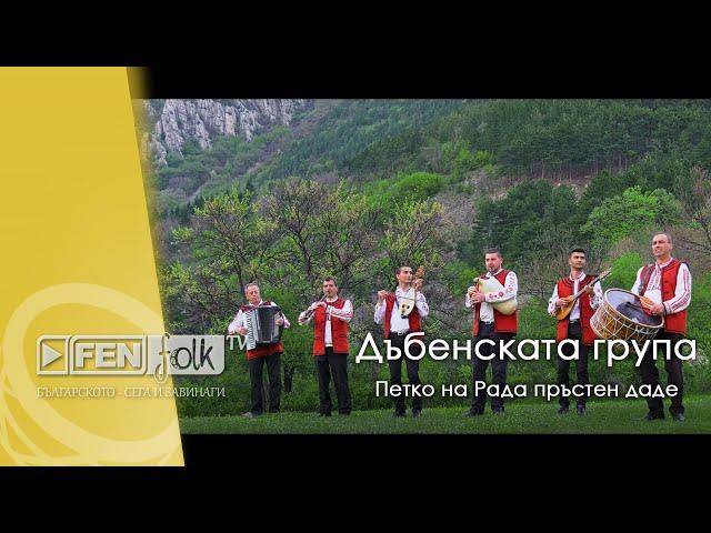 ДЪБЕНСКАТА ГРУПА - Петко на Рада пръстен даде / DABENSKATA GRUA - Petko na Rada prasten dade