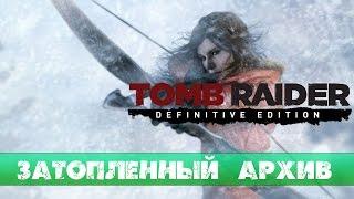 Прохождение Rise of the Tomb Raider: #11 - Затопленный архив