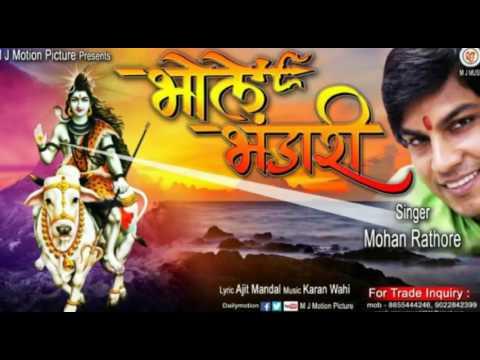 सुपर हिट कावंड गीत भोले भंडारी Mohan Rathore का सूपर हीट गाना  ( bhole bhandari) super hit song
