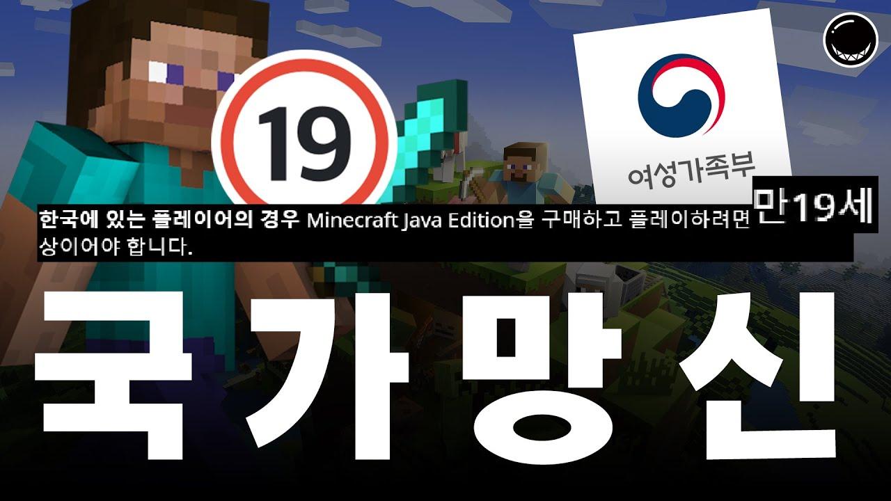 마인크래프트는 왜 한국에서 성인 게임이 되었나? (feat. 여성가족부)