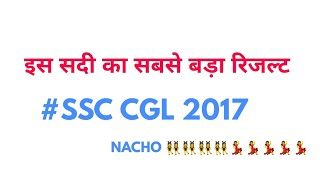 SSC CGL 2017 || FINAL RESULT || DECLARED
