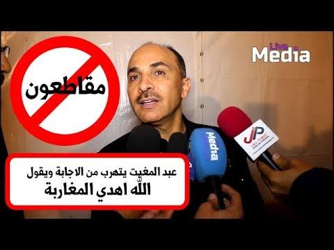 عوتاني ..الفنان عبد المغيت يتهرب من الاجابة حول المقاطعة  ويقول الله اهدي المغاربة