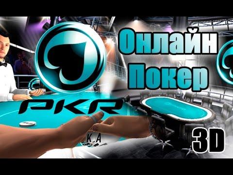 Онлайн покер! PKR.com   Лучший покер-рум!