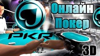 Онлайн покер! PKR.com | Лучший покер-рум!(, 2015-07-05T17:29:13.000Z)