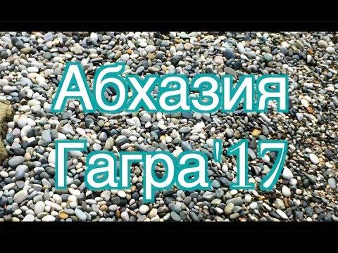 Отдых в Гагре17 (Абхазия)