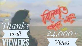 Bidekhot Aapun Manuh | Full Audio With Lyrical | - By Saju | Assamese TV Serials Songs