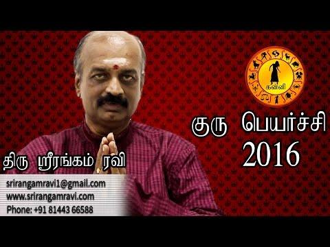 Guru peyarchi palangal 2016 to 2017   Kanni Rasi