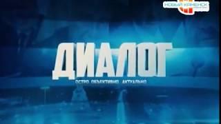 """Программа """"Диалог"""" - 30.04.18 (Евгений ГАГЛОЕВ)"""