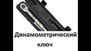 Intertool XT-9003. Динамометрический ключ Intertool(Купить Intertool XT-9003 http://motorstate.com.ua/product-592-motorstate Intertool – это популярный бренд инструментов, который продает..., 2014-08-27T10:20:12.000Z)
