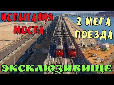 Крымский мост(октябрь 2019)ЭКСКЛЮЗИВ.Испытание