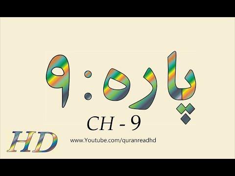 Quran HD - Abdul Rahman Al-Sudais Para Ch # 9 القرآن