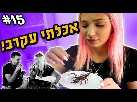 אכלתי עקרב!! טעימת ממתקים מיפן עם קווין