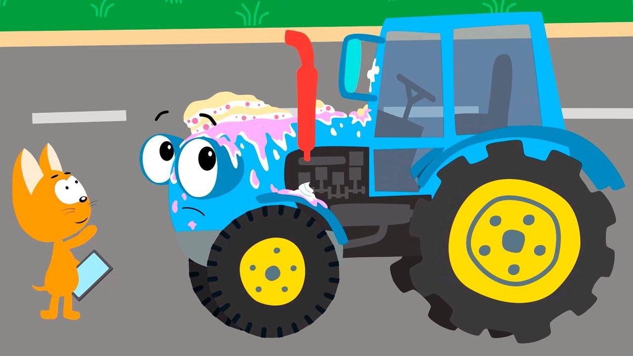 ТРАКТОР ГОША и ВКУСНЫЙ ТОРТ - Котёнок и автомойка - Мультик для детей малышей