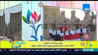 صباح الورد - لأول مرة منذ 5 سنوات .. 5800 سائح أجنبي ومصري يزورن معابد الأقصر اليوم
