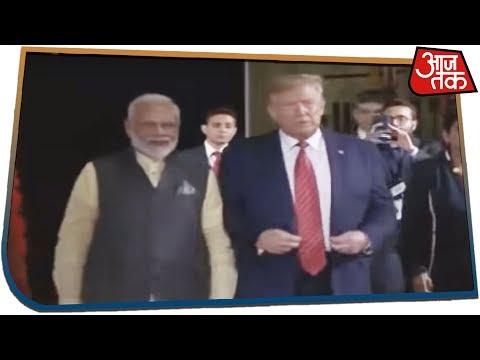 परम मित्र की तरह गले मिलकर मंच पर आये Modi-Trump | भांगङे ने भरा कार्यक्रम में भारतीय रंग!