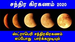 ஸ்ட்ராபெரி சந்திரகிரகணம்எப்போது பார்க்கமுடியும் -சந்திர கிரகணம் 2020