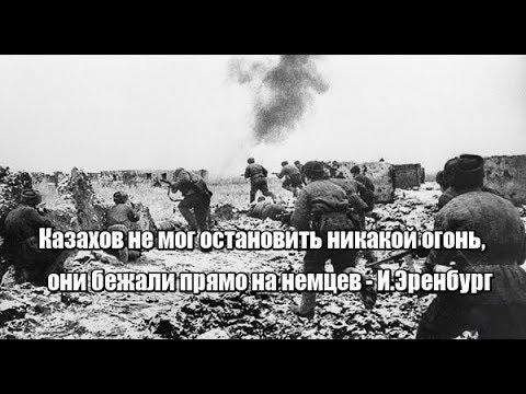 Казахов не мог остановить никакой огонь, они бежали прямо на немцев - И.Эренбург